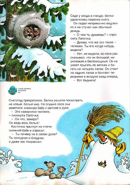 Детские книги времен СССР. Книги СССР Хельсинки детские, для детей. Уско Лаукканен Бельчонок кисточка 1981.