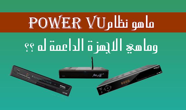 power vu