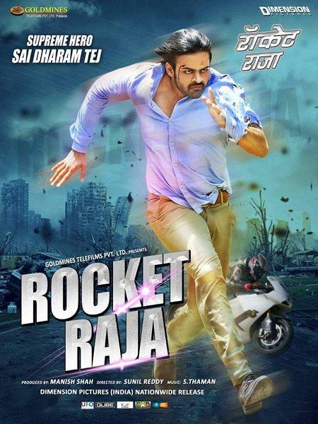 Rocket Raja – Thikka (2016) Hindi Dubbed 300MB UNCUT HDRip 480p ESubs Free Download