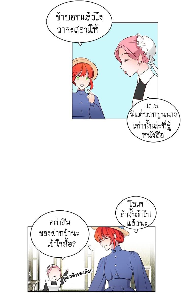 The Detective Of Muiella - หน้า 30