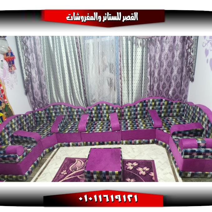 قعدة عربي موف سادة في موف مشجر مجلس عربي من أحدث انتاجنا