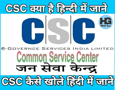 CSC (Common Service Center) kya hai What Is CSC in hindi