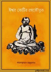 Ishwar Kotir Rangakoutuk by Kamal Kumar Majumdar