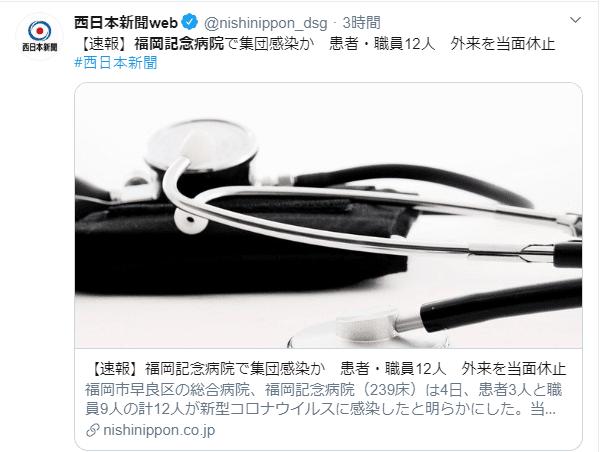 福岡記念病院 集団感染