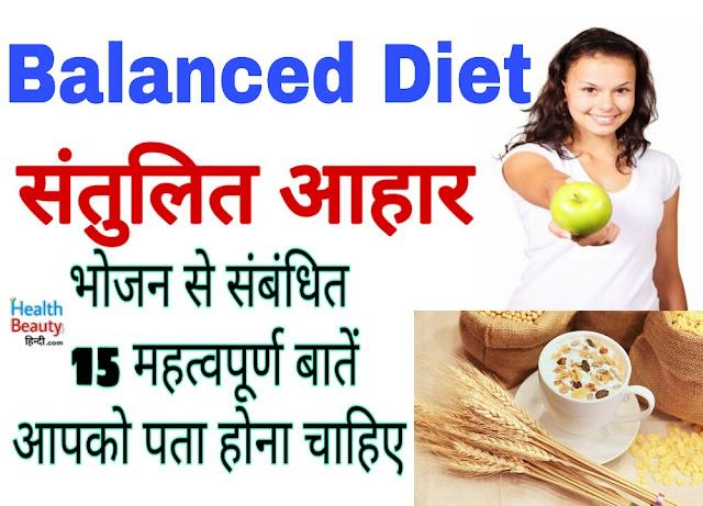 balanced diet | संतुलित आहार | healthy eating | भोजन से संबंधित 15 महत्वपूर्ण बातें आपको पता होना चाहिए |