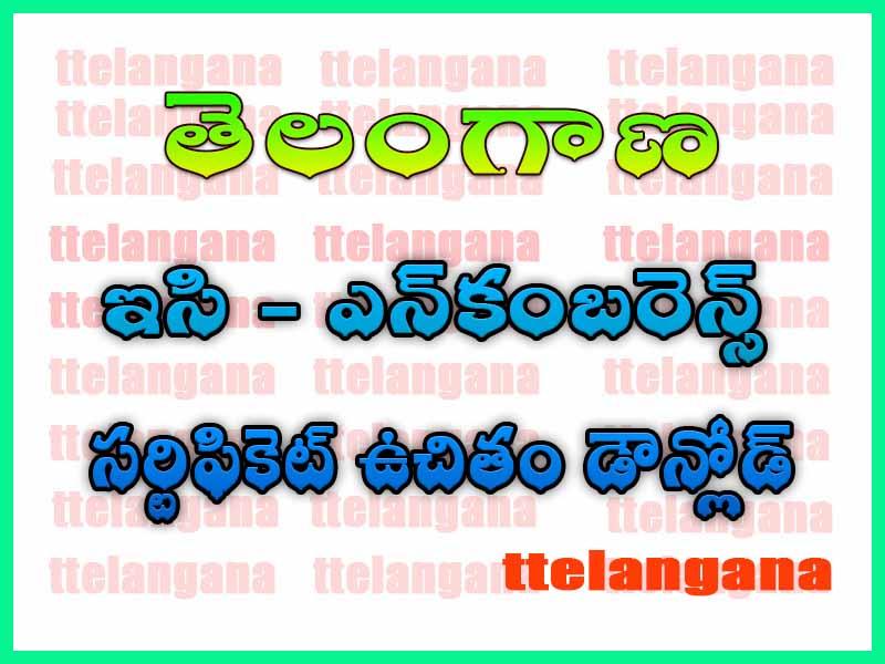 తెలంగాణ ఇసి ఎన్కంబరెన్స్ సర్టిఫికెట్ ఉచితం డౌన్లోడ్ Telangana EC Encumbrance Certificate Search Free Download