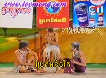 CTN Comedy - Praet Orn Chareuk (06.11.2012)