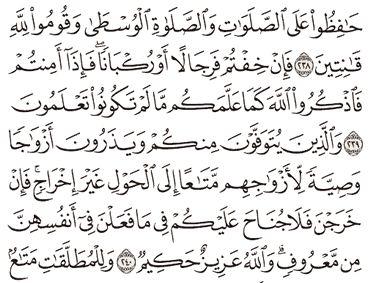 Tafsir Surat Al-Baqarah Ayat 236, 237, 238, 239, 240