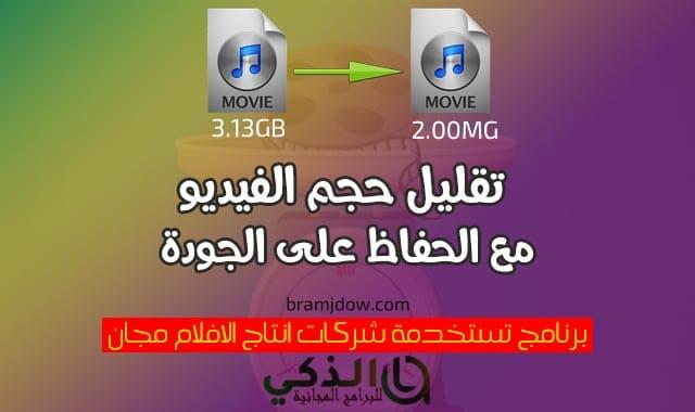 برنامج تقليل حجم الفيديو برنامج ضغط يستخدم في الافلام حصريا