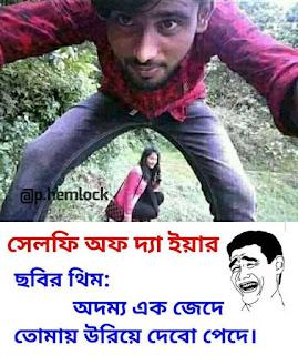 Bangla mojar funny picture