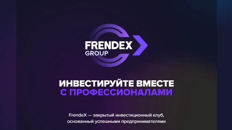 Бонус от FrendeX