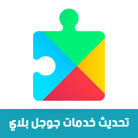 تحديث خدمات Google Play من متجر Play
