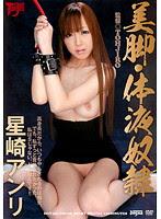 (Re-upload) DDT-393 美脚・体液奴隷 星崎アンリ