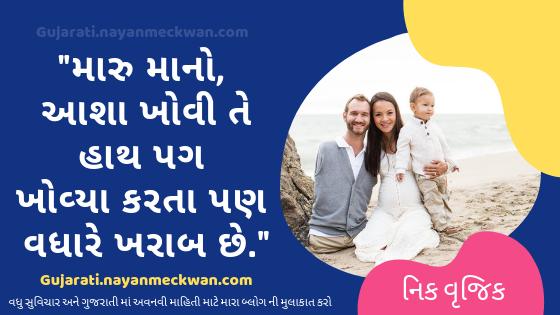 નિક વિઝિસિકની સફળતા - Motivational ( Gujarati Suvichar )  ગુજરાતી સુવિચાર | Success life story in Gujarati