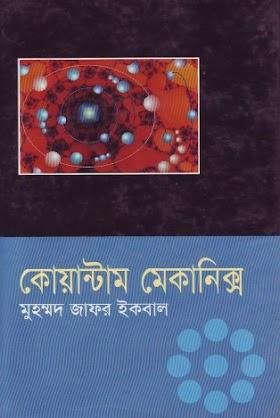 Quantum Mechanics by Muhammed Zafar Iqbal