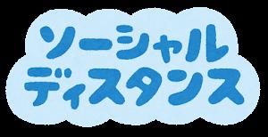 「ソーシャルディスタンス」のマーク(枠あり)
