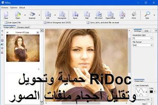 RiDoc 5-5-1 حماية وتحويل وتقليل أحجام ملفات الصور وpdf