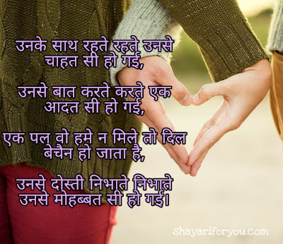 Latest love shayari in Hindi, hindi love shayari image, Love shayari