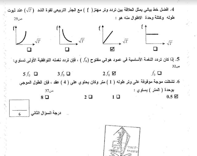إجابة امتحان فيزياء الصف العاشر الفصل الثاني منطقة الأحمدي التعليمية