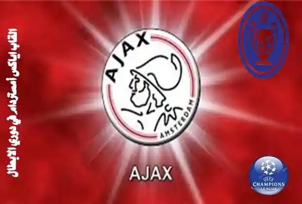 أياكس أمستردام,اهداف اياكس في دوري الابطال,دوري ابطال اوروبا,دوري أبطال أوروبا,اياكس في دوري ابطال اوروبا,دوري الابطال,عدد القاب يوفنتوس في الدوري الايطالي,اياكس امستردام,دوري ابطال اوروبا 2019,تاريخ دوري ابطال اوروبا,حكيم زياش يحقق اول القابه مع اياكس امستردام الهولندي,لاعبي أياكس أمستردام,جميع بطولات أياكس أمستردام,دوري الابطال بث مباشر,دوري الابطال 2019,كريستيانو يودع دوري الابطال,تاريخ دوري الابطال,مدرب اياكس امستردام,رونالدو يودع دوري الابطال,دوري ابطال اوروبا كريستيانو,الدوري الهولندي