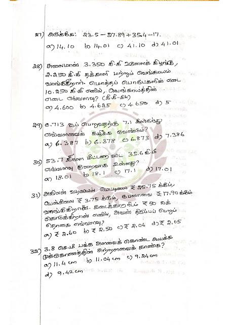NMMS MODEL TEST - 02 -  FREE PDF DOWNLOAD - VII STD NEW SYLLABUS MATHS LESSON 1 - NUMBER SYSTEM