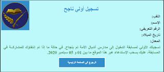 كل ما يخص مسابقة أشبال الأمة السنة أولى ثانوي 2020