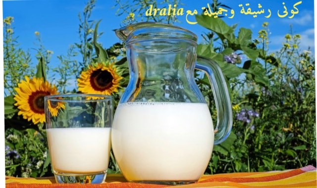 هل شرب الحليب يزيد الوزن ؟
