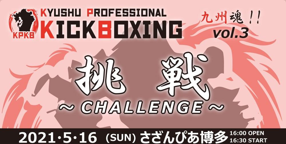 2021.05.16◆九州プロキックボクシング vol.3