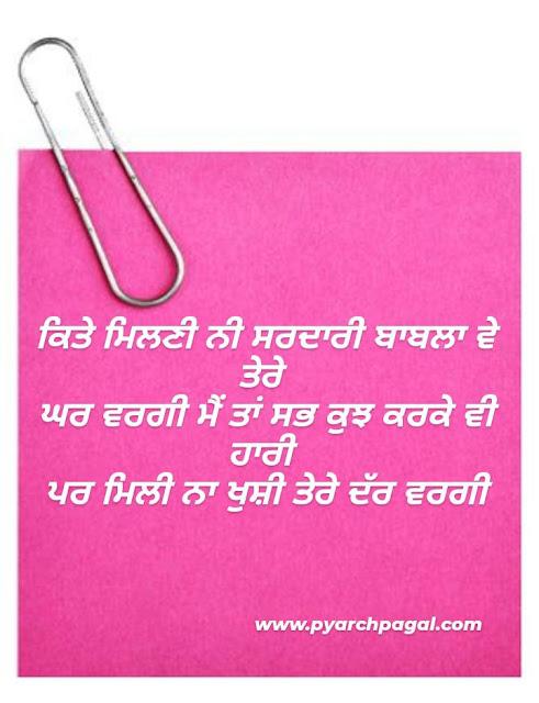 status for mom dad in punjabi