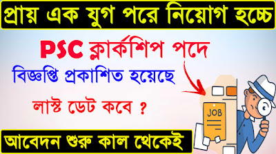 PSC Clerkship Official Notification 2019 | WB PSC Clerkshik Notice 2019 #psc