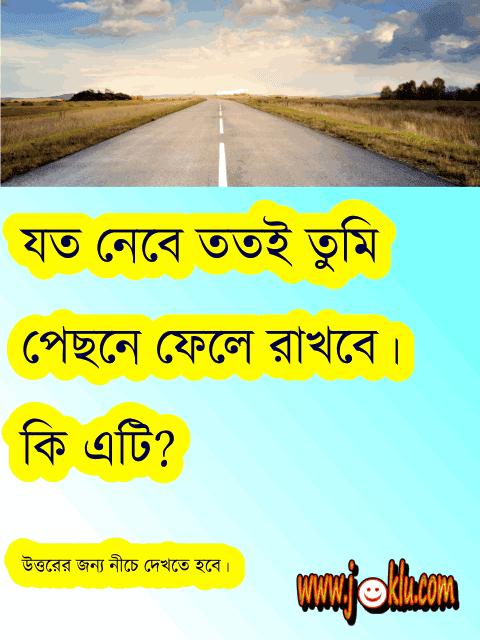 If you take it Bengali riddle