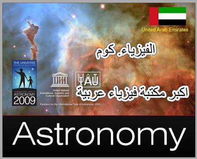 تحميل بحث عن علم الفلك pdf