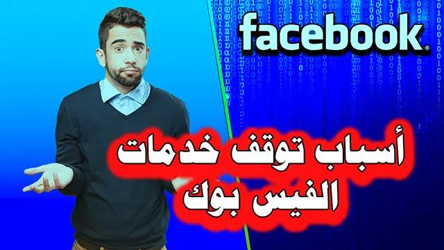 أسباب توقف خدمات الفيس بوك