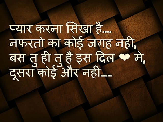 Beautiful Hindi Love Shayari Sms For Girlfriend