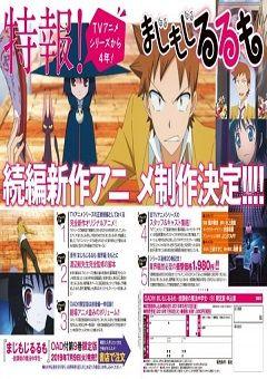 Majimoji Rurumo: Kanketsu-hen (2019)