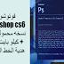 نسخه محمولة photoshop cs6 فوتوشوب حجم 1.94 كيلو بايت + هدية الخط الفارسي