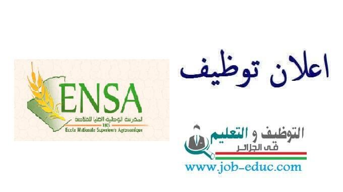 اعلان توظيف بالمدرسة الوطنية العليا للفلاحة