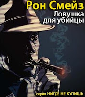 Смейз Рон - Ловушка