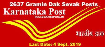 Karnataka Post Department Recruitment 2019