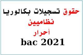 حقوق التسجيل في البكالوريا 2021
