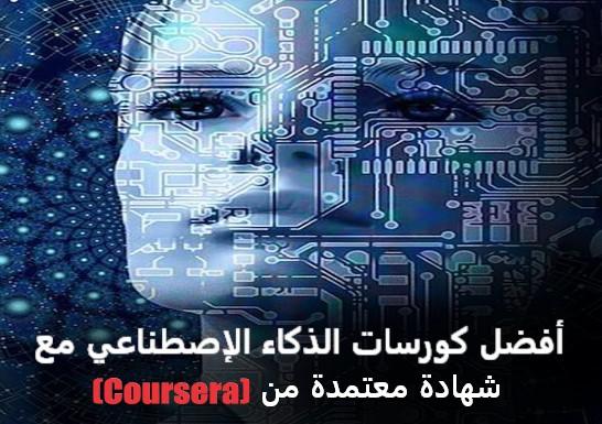 أفضل كورسات الذكاء الإصطناعي مع شهادة معتمدة من (Coursera)