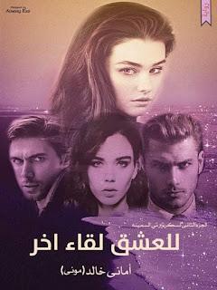 رواية للعشق لقاء اخرالبارت الخامس 5 بقلم اماني خالد