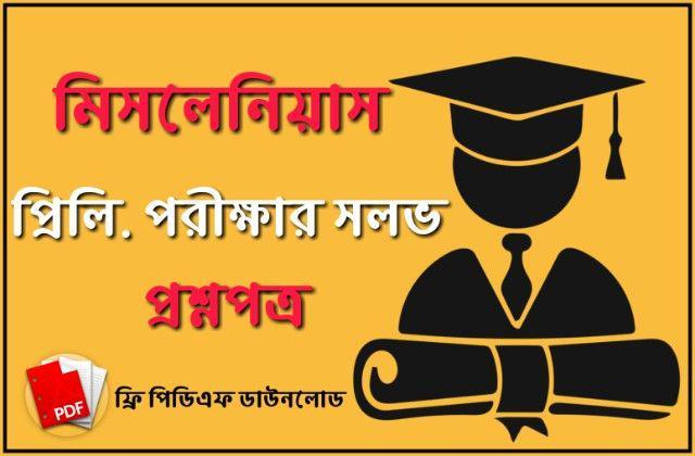 WBPSC Miscellaneous Previous Year Solved Question Paper in Bengali PDF Download - মিসলেনিয়াস পরীক্ষার সলভ প্রশ্নপত্র PDF