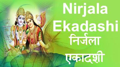 Nirjala Ekadashi vrat katha,story
