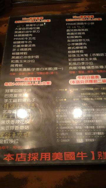 Nico Nico 冠軍燒肉 菜單