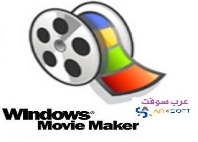 تحميل برنامج صانع الافلام ويندوز 7 عربي 2014