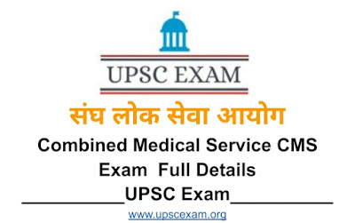 UPSC CMS Combined Medical Service