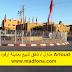 منازل / شقق للبيع بمدينة أرفود Arfoud