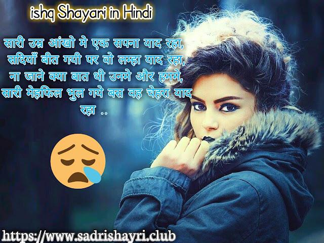 ishq mohabbat shayari in hindi - इश्क़ मोहब्बत