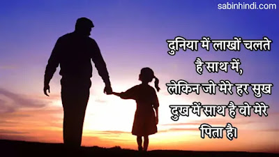 father status in hindi images